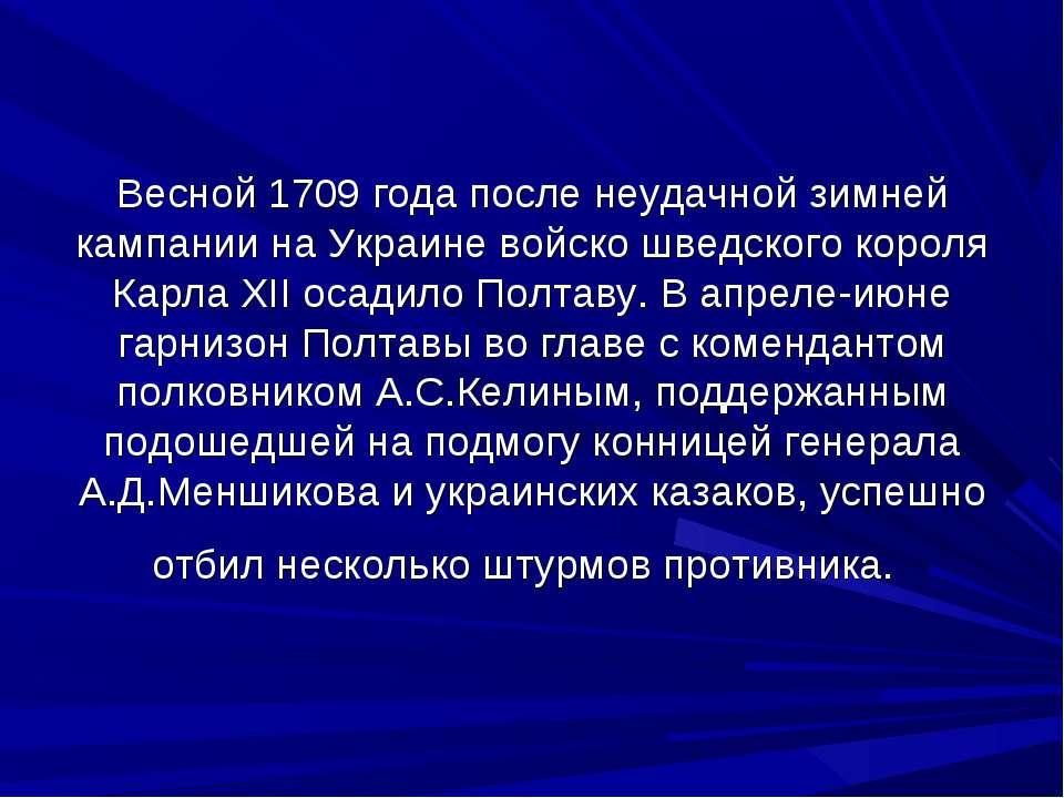 Весной 1709 года после неудачной зимней кампании на Украине войско шведского ...
