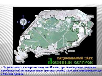 - Он расположен к северо-востоку от Москвы, при этом третья его часть находит...
