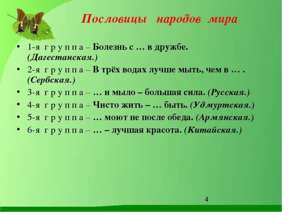 Пословицы народов мира 1-я г р у п п а – Болезнь с … в дружбе. (Дагестанская....