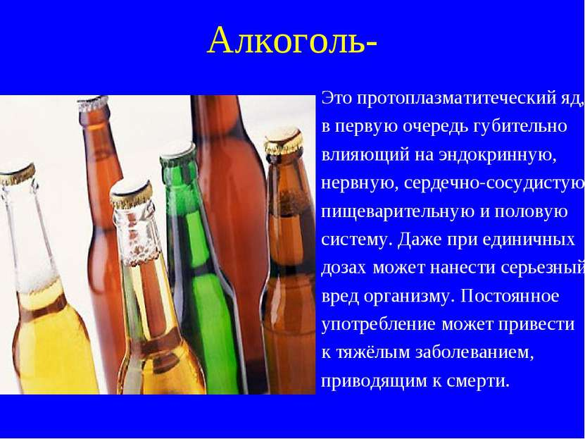 Алкоголь- Это протоплазматитеческий яд, в первую очередь губительно влияющий ...