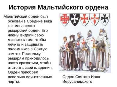 История Мальтийского ордена Мальтийский орден был основан в Средние века как ...