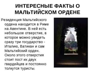 ИНТЕРЕСНЫЕ ФАКТЫ О МАЛЬТИЙСКОМ ОРДЕНЕ Резиденция Мальтийского ордена находитс...