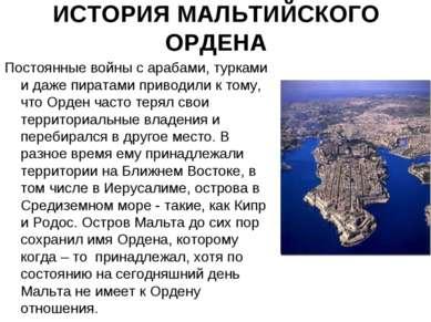 ИСТОРИЯ МАЛЬТИЙСКОГО ОРДЕНА Постоянные войны с арабами, турками и даже пирата...