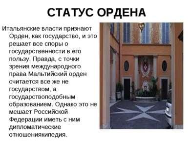 СТАТУС ОРДЕНА Итальянские власти признают Орден, как государство, и это решае...
