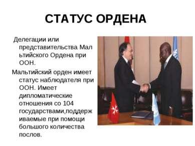 СТАТУС ОРДЕНА Делегации или представительстваМальтийскогоОрдена при ООН. М...