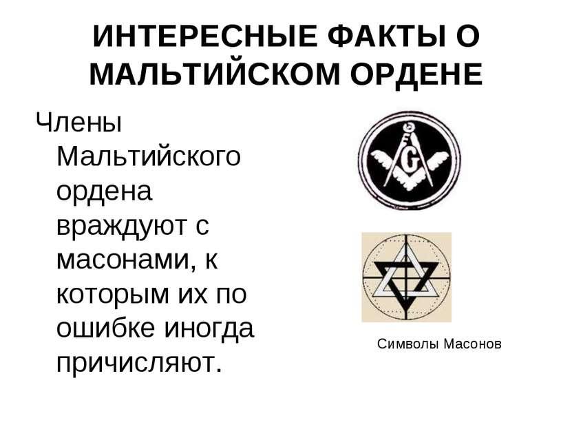 ИНТЕРЕСНЫЕ ФАКТЫ О МАЛЬТИЙСКОМ ОРДЕНЕ Члены Мальтийского ордена враждуют с ма...