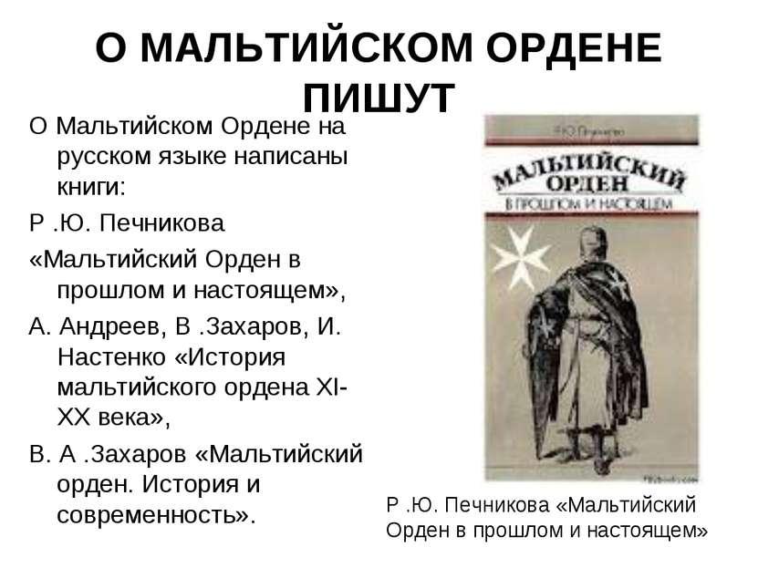 О МАЛЬТИЙСКОМ ОРДЕНЕ ПИШУТ О Мальтийском Ордене на русском языке написаны кни...