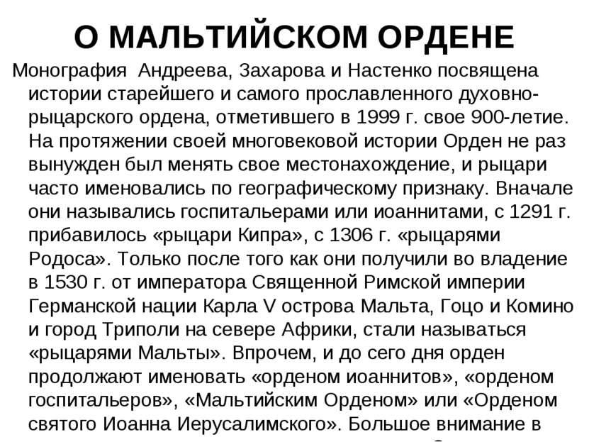 О МАЛЬТИЙСКОМ ОРДЕНЕ Монография Андреева, Захарова и Настенко посвящена истор...