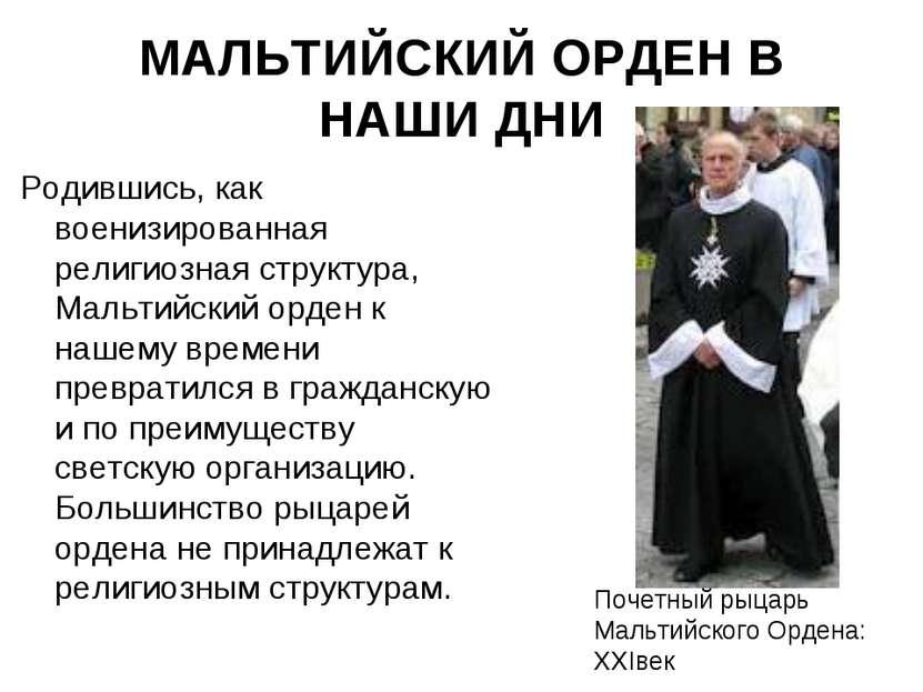 МАЛЬТИЙСКИЙ ОРДЕН В НАШИ ДНИ Родившись, как военизированная религиозная струк...