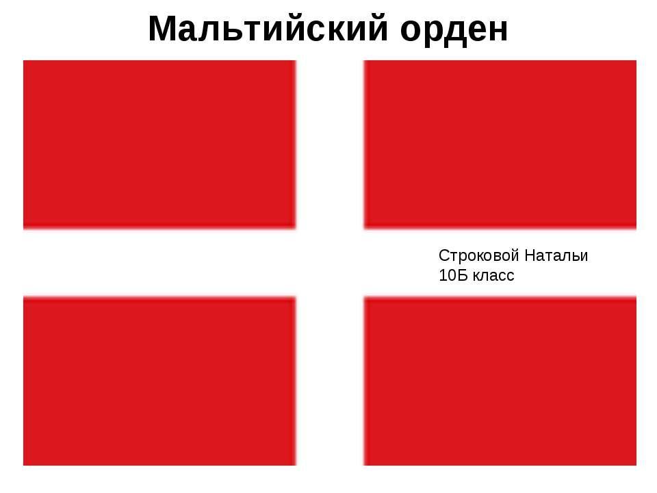 Мальтийский орден Строковой Натальи 10Б класс
