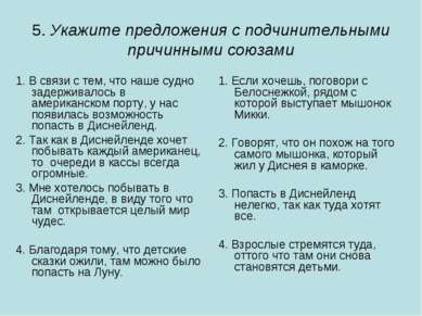 5. Укажите предложения с подчинительными причинными союзами 1. В связи с тем,...