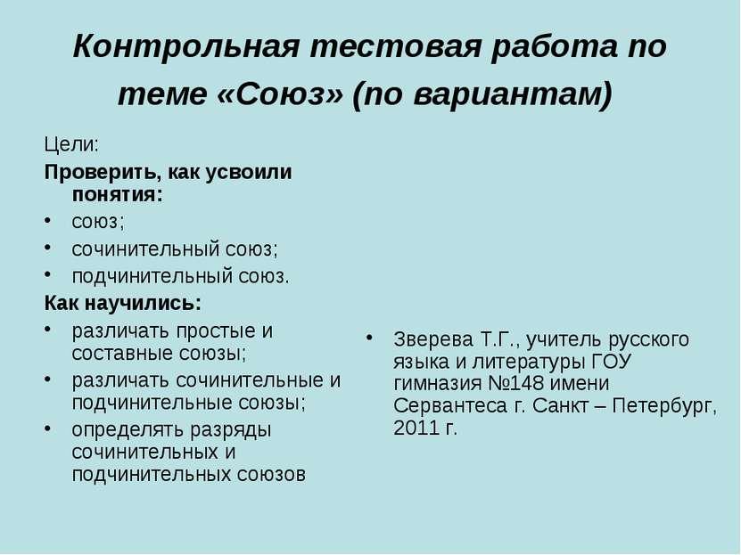 Контрольная тестовая работа по теме «Союз» (по вариантам) Цели: Проверить, ка...