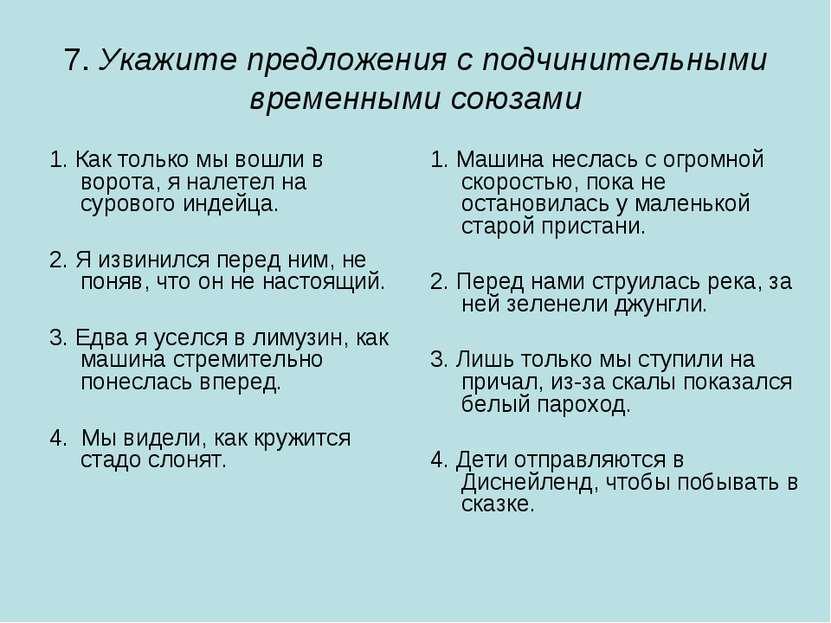 7. Укажите предложения с подчинительными временными союзами 1. Как только мы ...