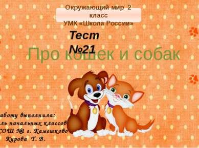 Про кошек и собак Окружающий мир 2 класс УМК «Школа России» Работу выполнила:...