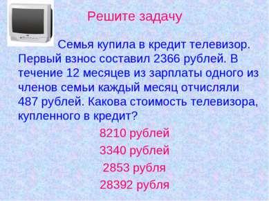 Решите задачу Семья купила в кредит телевизор. Первый взнос составил 2366 руб...