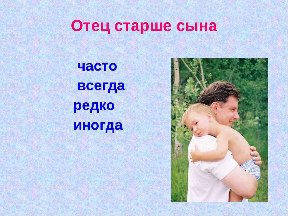Отец старше сына часто всегда редко иногда