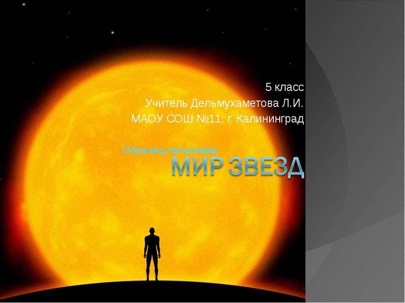 5 класс Учитель Дельмухаметова Л.И. МАОУ СОШ №11, г. Калининград