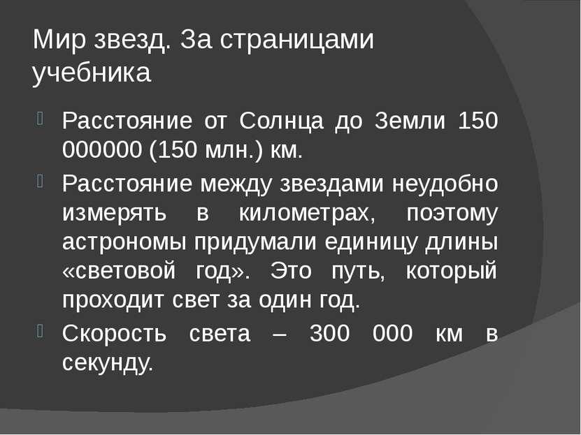 Мир звезд. За страницами учебника Расстояние от Солнца до Земли 150 000000 (1...