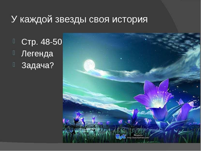 У каждой звезды своя история Стр. 48-50 Легенда Задача?