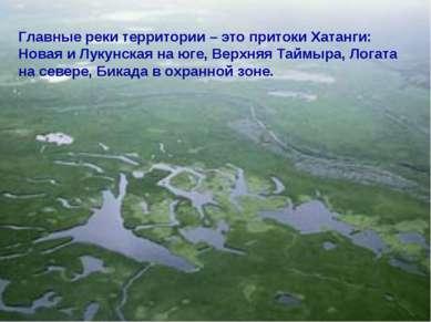 Главные реки территории – это притоки Хатанги: Новая и Лукунская на юге, Верх...