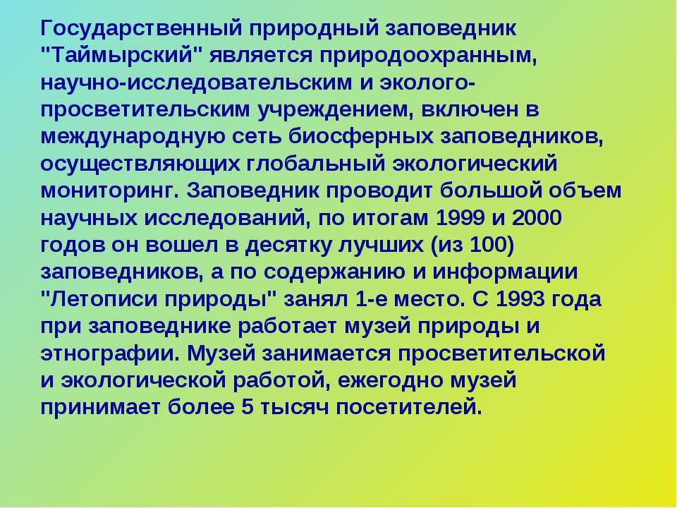 """Государственный природный заповедник """"Таймырский"""" является природоохранным, н..."""