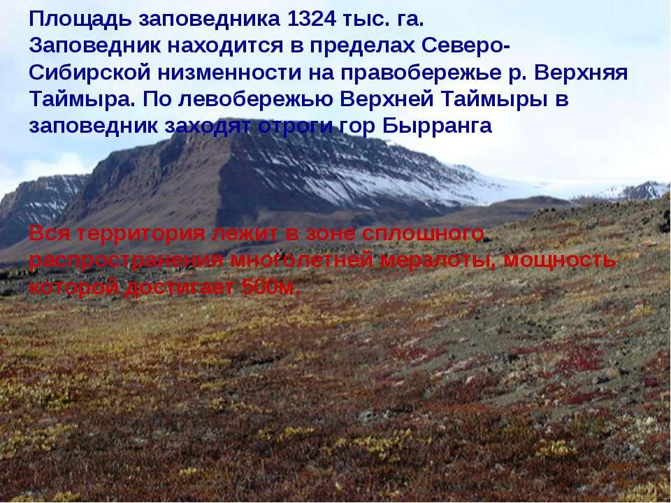 Площадь заповедника 1324 тыс. га. Заповедник находится в пределах Северо-Сиби...