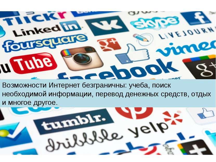 Возможности Интернет безграничны: учеба, поиск необходимой информации, перево...