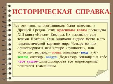 ИСТОРИЧЕСКАЯ СПРАВКА. Все эти типы многогранников были известны в Древней Гре...