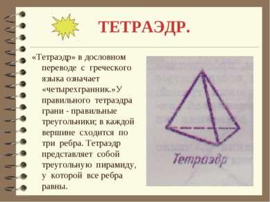 ТЕТРАЭДР. «Тетраэдр» в дословном переводе с греческого языка означает «четыре...
