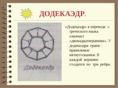 ДОДЕКАЭДР. «Додекаэдр» в переводе с греческого языка означает «двенадцатигран...