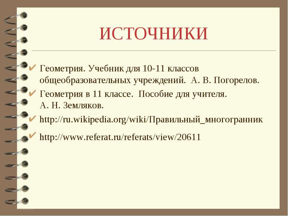 ИСТОЧНИКИ Геометрия. Учебник для 10-11 классов общеобразовательных учреждений...