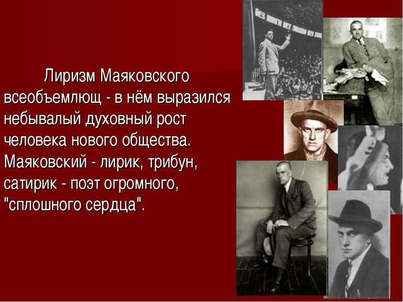 Лиризм Маяковского всеобъемлющ - в нём выразился небывалый духовный рост чело...