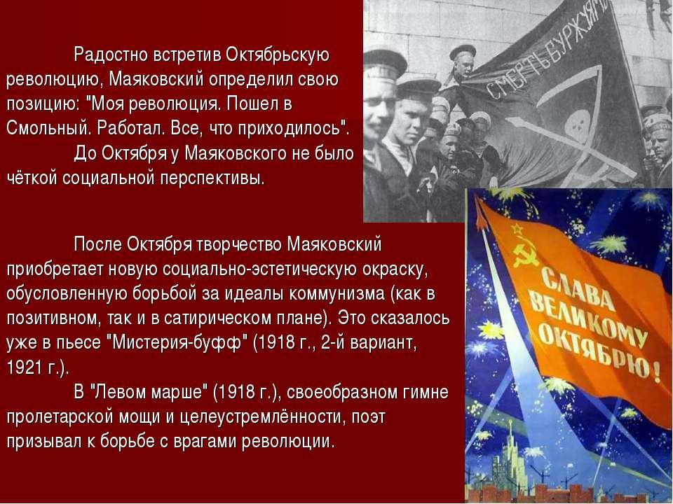 """Радостно встретив Октябрьскую революцию, Маяковский определил свою позицию: """"..."""