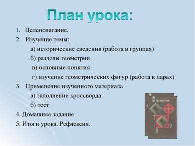 1. Целеполагание. 2. Изучение темы: а) исторические сведения (работа в группа...