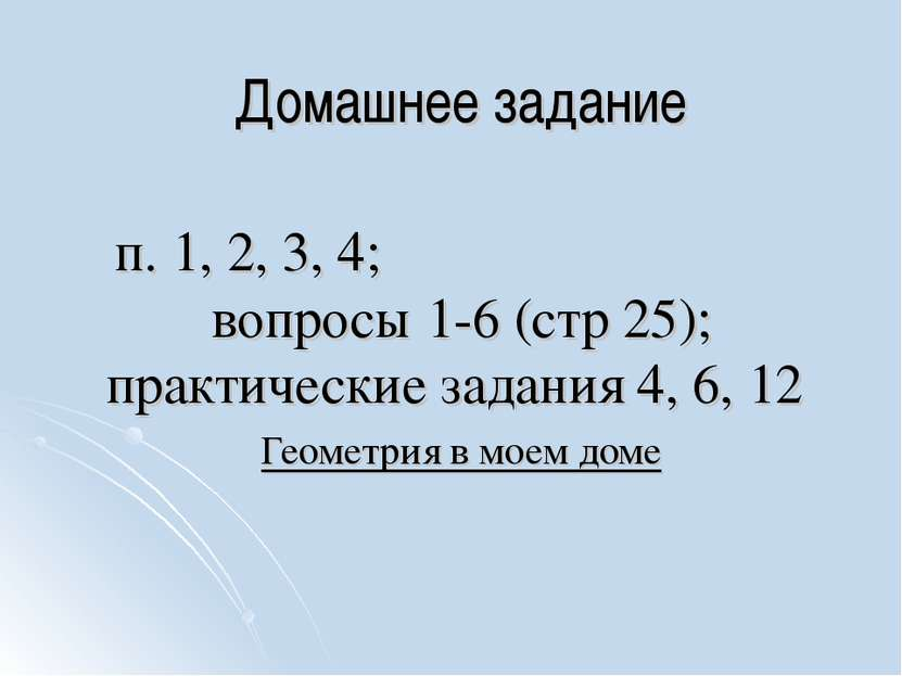 Домашнее задание п. 1, 2, 3, 4; вопросы 1-6 (стр 25); практические задания 4,...