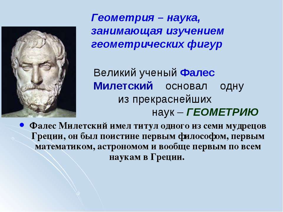 Фалес Милетский имел титул одного из семи мудрецов Греции, он был поистине пе...
