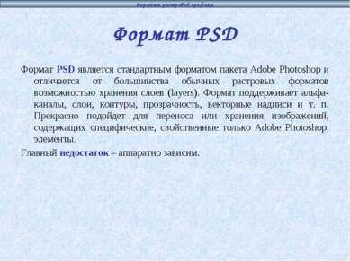 Формат PSD Формат PSD является стандартным форматом пакета Adobe Photoshop и ...