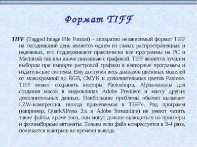 Формат TIFF TIFF (Tagged Image File Format) – аппаратно независимый формат TI...