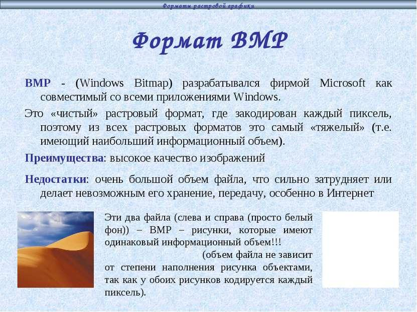 Формат BMP BMP - (Windows Bitmap) разрабатывался фирмой Microsoft как совмест...