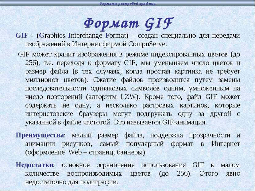 Формат GIF GIF - (Graphics Interchange Format) – создан специально для переда...
