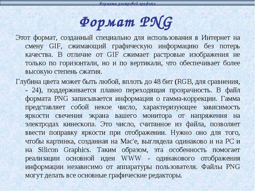 Формат PNG Этот формат, созданный специально для использования в Интернет на ...