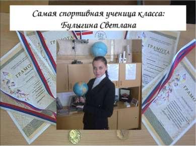 Самая спортивная ученица класса: Булыгина Светлана