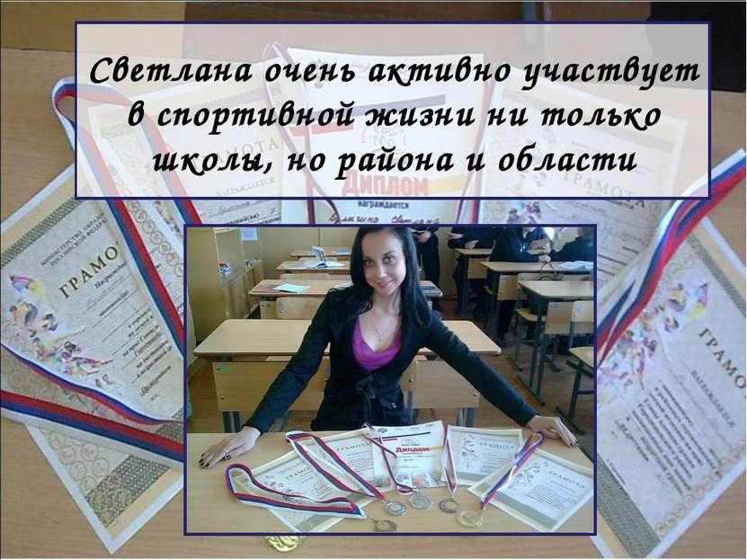 Светлана очень активно участвует в спортивной жизни ни только школы, но район...