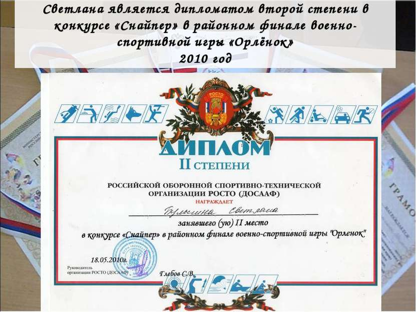 Светлана является дипломатом второй степени в конкурсе «Снайпер» в районном ф...