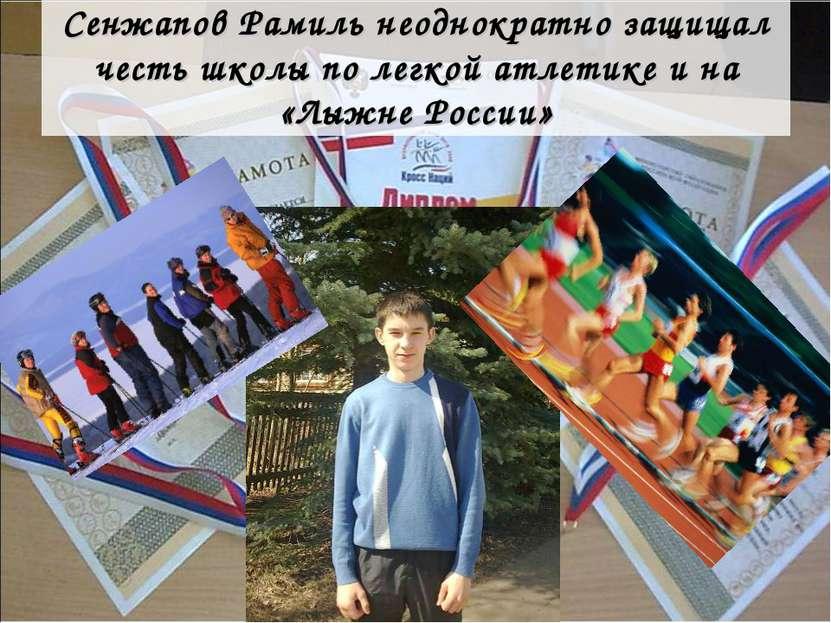 Сенжапов Рамиль неоднократно защищал честь школы по легкой атлетике и на «Лыж...
