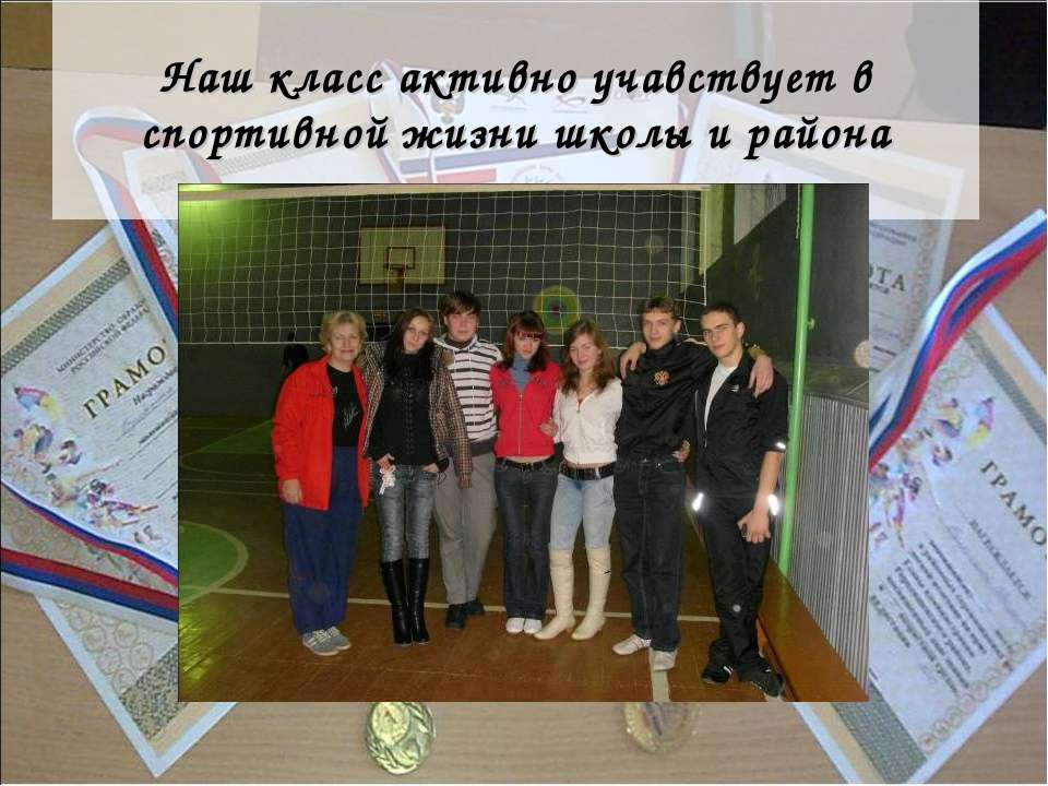 Наш класс активно учавствует в спортивной жизни школы и района