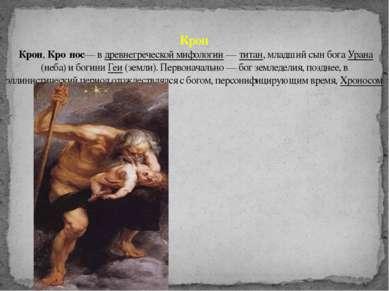Крон Крон, Кро нос— в древнегреческой мифологии — титан, младший сын бога Ура...