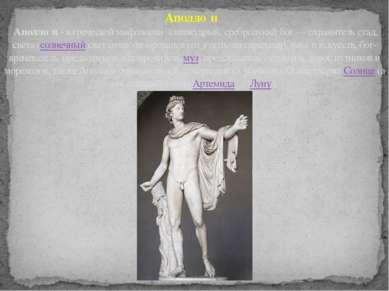 Аполло н Аполло н - в греческой мифологии златокудрый, сребролукий бог — охра...
