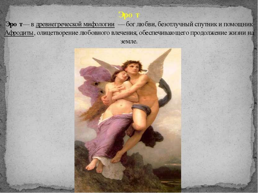 Эро т Эро т— в древнегреческой мифологии — бог любви, безотлучный спутник и п...