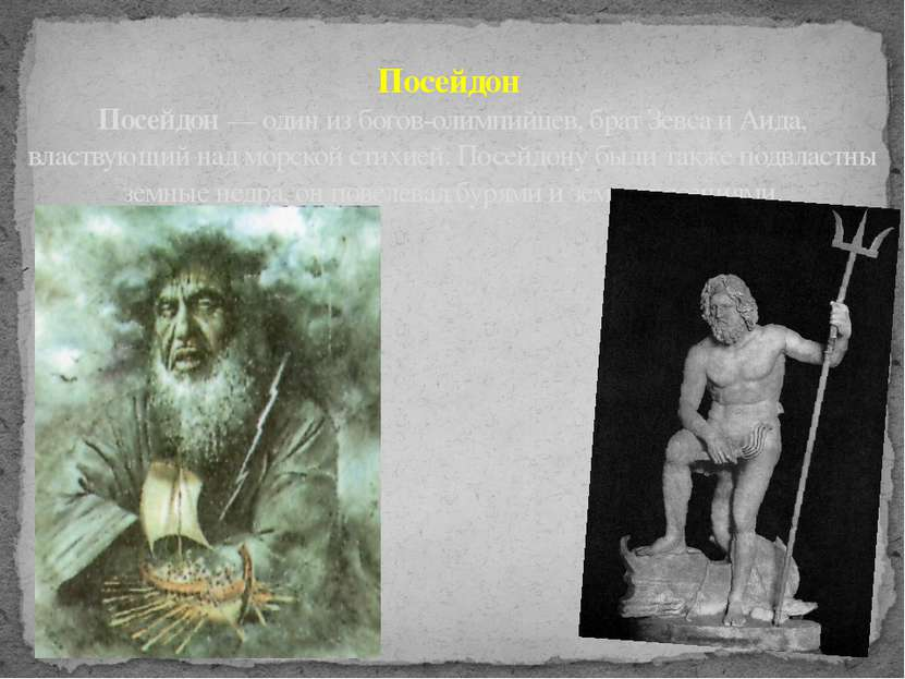 Посейдон Посейдон — один из богов-олимпийцев, брат Зевса и Аида, властвующий ...